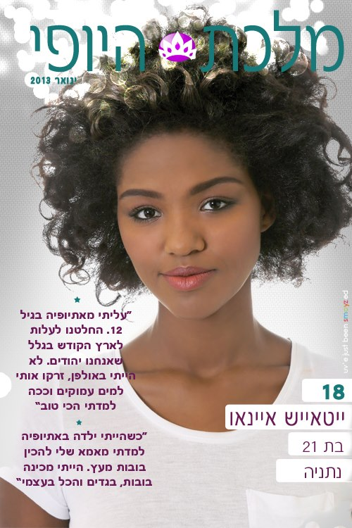Yityish Titi first black Miss Israel winner